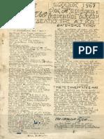 ΔΕΛΤΙΟ ΣΠΟΥΔΑΣΤΩΝ ΑΣΚ 1967