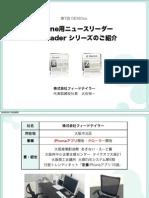 第7回 DEMOsa iPhone用ニュースリーダーGNReaderシリーズのご紹介