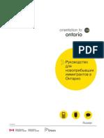 Руководство  для новоприбывших иммигрантов в Онтарио