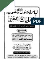 أبو طلحة - لباس الرسول والصحابة والصحابيات