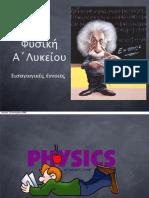 Φυσική Α Λυκείου Εισαγωγικές Έννοιες-1