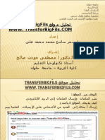 ( إعداد سمر سامح محمد محمد ) تحليل موقع TransferBigFils
