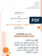 ( إعداد  سمر سامح محمد محمد على ) تحليل موقع SCRIBD