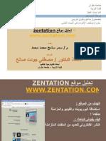 تحليل موقع zentation