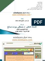 وصف موقع estebyanes