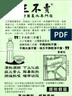 [RECIPE] 三不賣 正宗 野葛菜水專門店