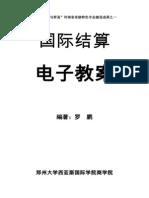 《国际结算》课程教案