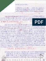 [文化短寫] 中國古代科學成就輝煌 為何現今卻如此落後