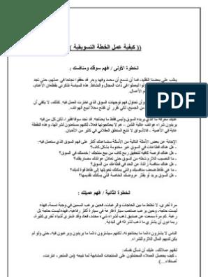 نموذج خطة تسويق الكتروني جاهزة Pdf