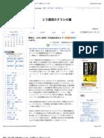 韓国が、日本人教師への洗脳を強化しています。