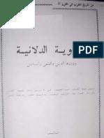 الزاوية الدلائية - محمد حجي