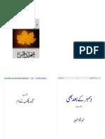 December Kay Baad Bhi (1)