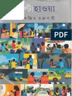 Palta Hawa - Smaranjit Chakraborty