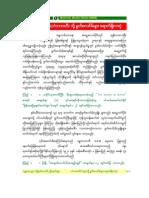 ပဲခူး (ဟံသာဝတီ)သို႔ မြတ္စလင္(မ္)မ်ားေရာက္ရွိလာပံု
