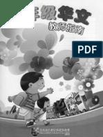 二年级华文教师指南.pdf