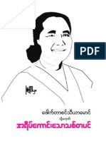 +Soe Nay Linn _ Bio of Dr Cinthia Mg