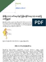 Myanmar's Federal