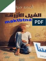 الفيل الأزرق ، أحمد مراد ، نسخة معالجة وصفحات فردية