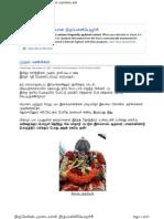 Venkateswara Suprabatham Lecture Series in Tamil