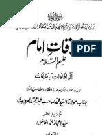 Mulaqat e Imam-E-Zamana (a.S)