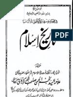 Tareekh-e-Islam - Syed Najmul Hasan Kararvi