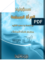 Ar Msuulyat AlMrat AlMuslimt