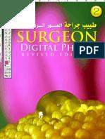 كتاب طبيب جراحة الصور الرقمية - الجزء الثاني 14