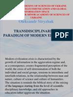 Трансдисциплінарність – парадигма сучасної освіти