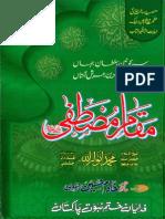 Maqam e Mustafa by Allama Anwar Ullah Farooqi Heyerdabadi