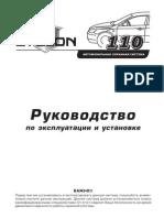CYCLON_110 (440 брелок).pdf