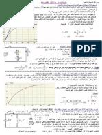 dipole rl série d'exercices édit.sbiro abdelkrim oulad taima  royaume du  maroc