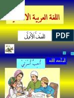 Bbm Lughah Arabiah Bln 11