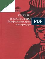 Смирнов И.С. (ред.) - Китай и окрестности. Мифология, фольклор, литература. (Orientalia et classica). - 2010