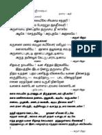 Arulmigum- Ragam Kambhodhi