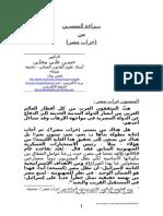 براءة اليمنيين - خراب مصر - بقلم الدكتور/ حسن علي مجلي