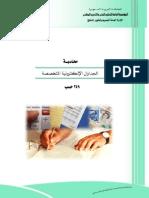 تعليم الاكسل بالكامل وبطرق المحاسبية.pdf