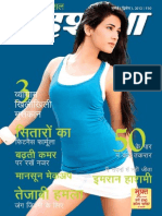 Grihshobha (in Hindi)