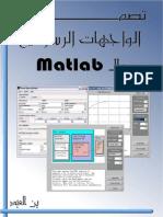 تصميم الواجهات الرسومية بال Matlab
