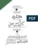 Kitab Sulaim Bin Qais Halali