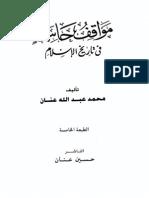 مواقف حاسمة في تاريخ الإسلام