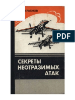 A.B. Krasnov - Secrets of Irresistable Attack - 1991