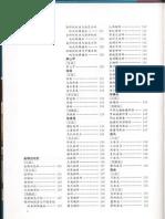 中药材真伪鉴别图典(贵重、进口篇)_2