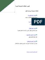 Arab Index