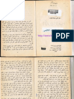 الكون الأحدب- د.عبد الرحيم بدر