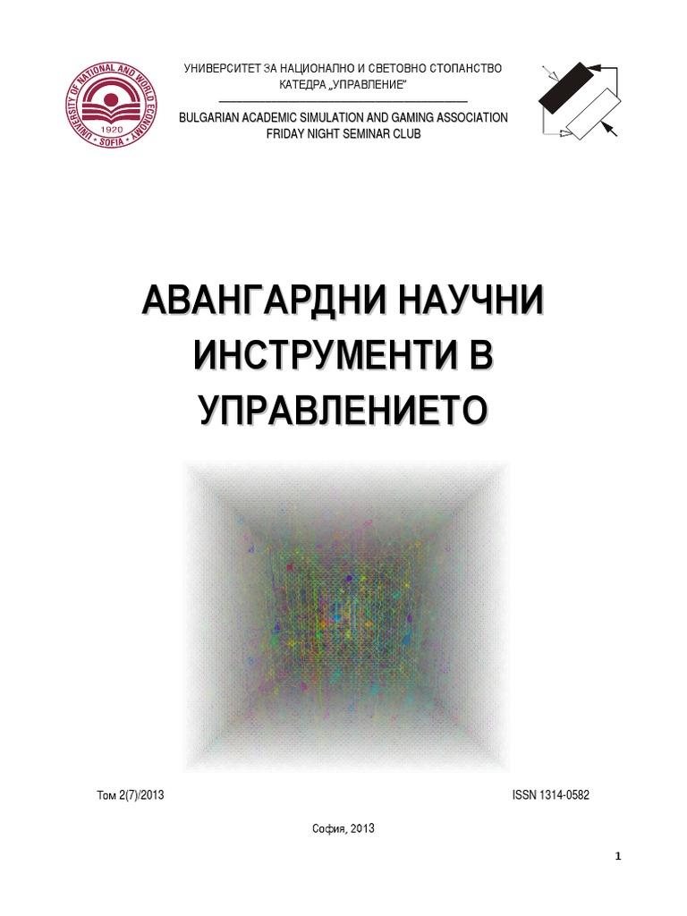 Vanguard Scientific Instruments In Management Volume 2 7 2013 Issn 1314 0582