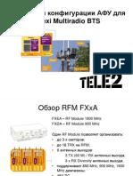 115746383-Принципы-конфигурации-АФУ-Flexi-Multiradio-BTS