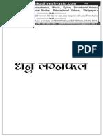 001 Dhanu Lagna Fal
