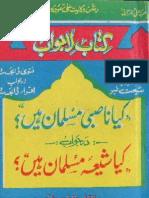 Kya Nasbi (Wahabi/Salafi) Musalmaan Hain?