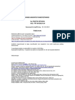 Eργασία 3 ΓΤΠ50_2013-14
