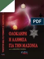 Olokliri i Alitheia Gia Tin Masonia Full Book
